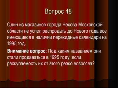 Вопрос 48 Один из магазинов города Чехова Московской области не успел распрод...