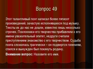 Вопрос 49 Этот талантливый поэт написал более пятисот произведений, зачастую ...