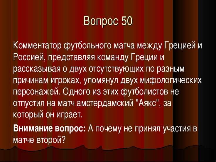 Вопрос 50 Комментатор футбольного матча между Грецией и Россией, представляя ...