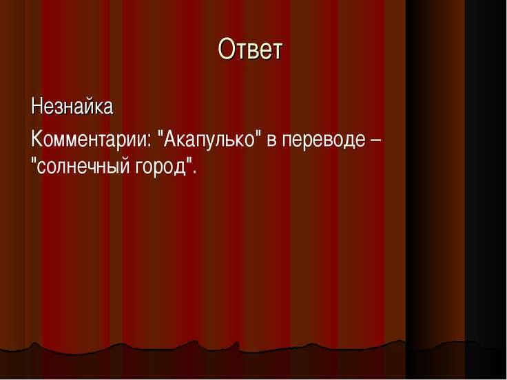 """Ответ Незнайка Комментарии: """"Акапулько"""" в переводе – """"солнечный город""""."""