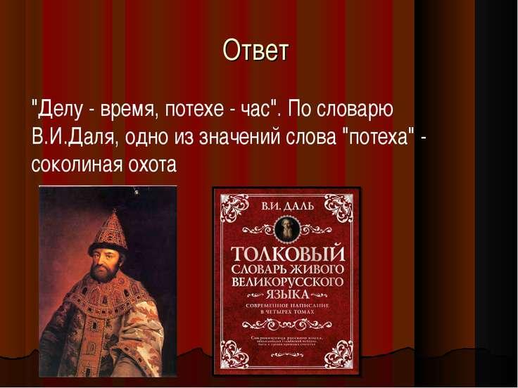 """Ответ """"Делу - время, потехе - час"""". По словарю В.И.Даля, одно из значений сло..."""