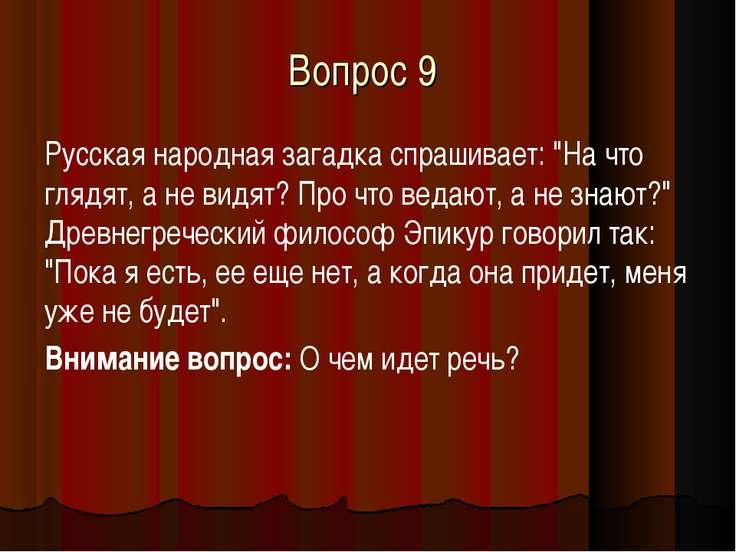 """Вопрос 9 Русская народная загадка спрашивает: """"На что глядят, а не видят? Про..."""