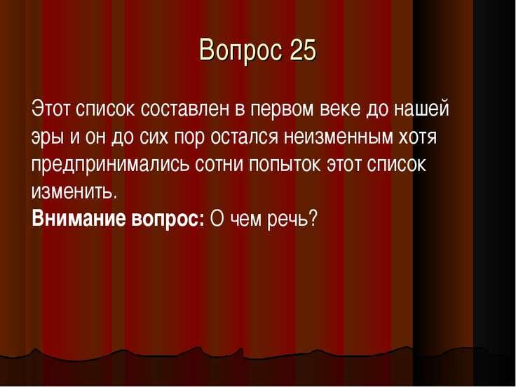 Вопрос 25 Этот список составлен в первом веке до нашей эры и он до сих пор ос...