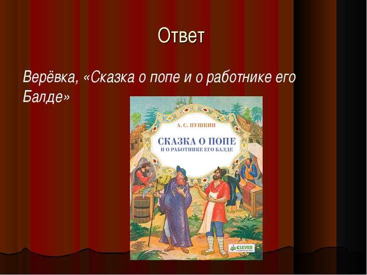 Ответ Верёвка, «Сказка о попе и о работнике его Балде»