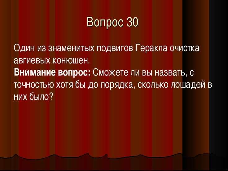Вопрос 30 Один из знаменитых подвигов Геракла очистка авгиевых конюшен. Вним...