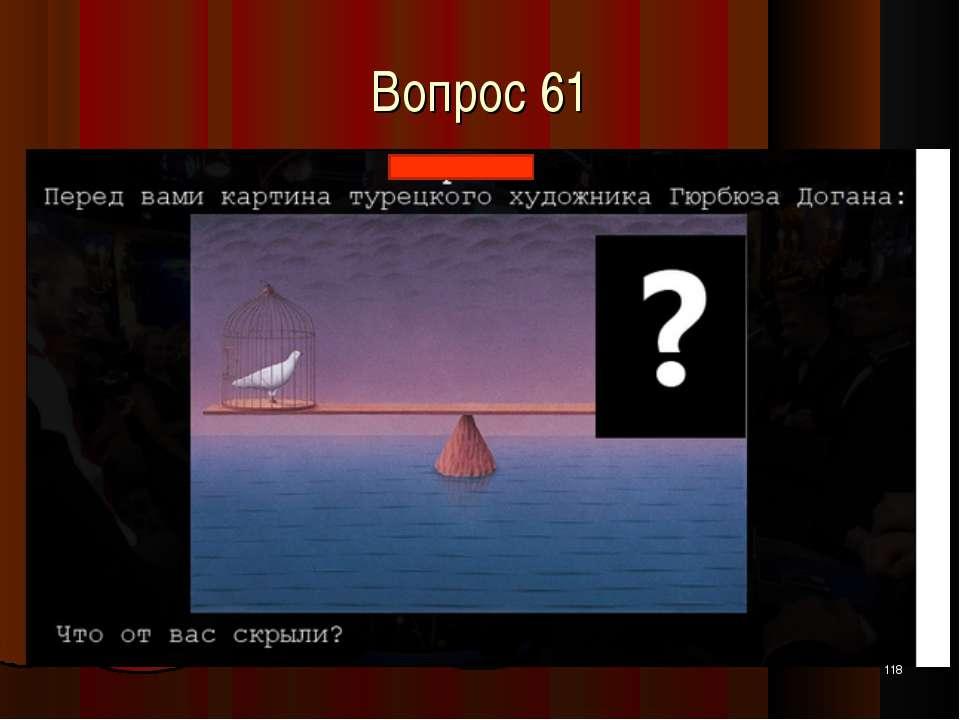 Вопрос 61 *
