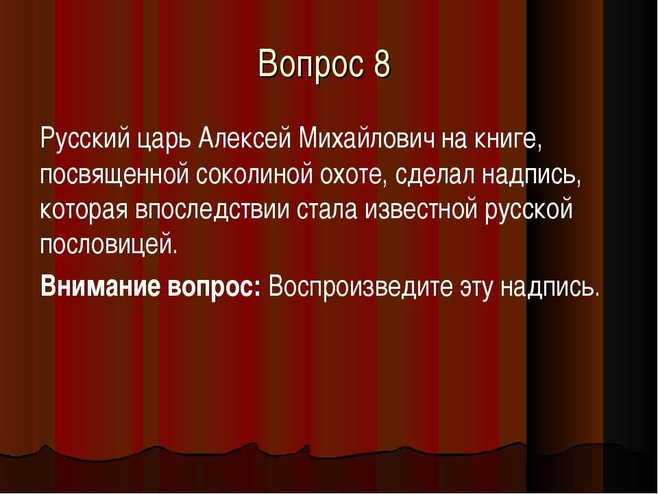 Вопрос 8 Русский царь Алексей Михайлович на книге, посвященной соколиной охот...