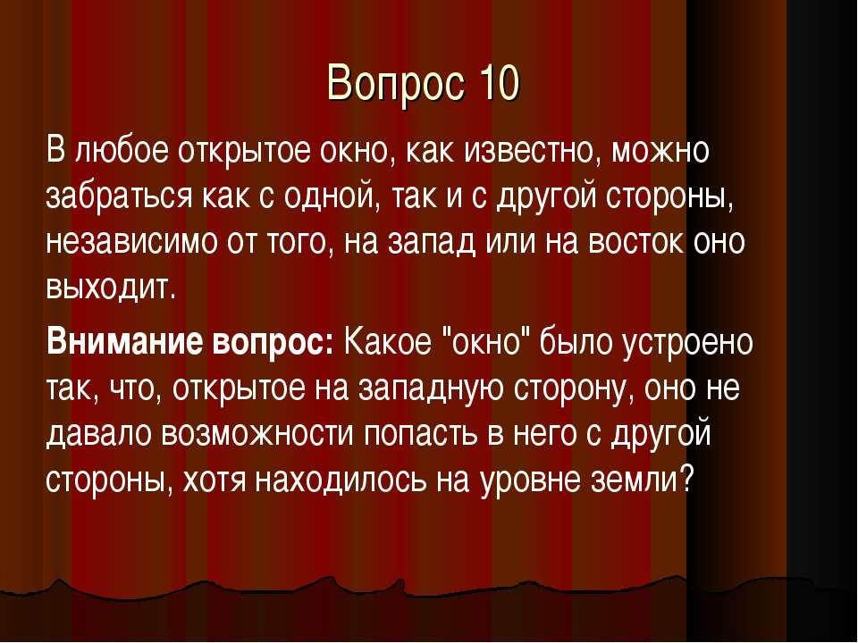 Вопрос 10 В любое открытое окно, как известно, можно забраться как с одной, т...