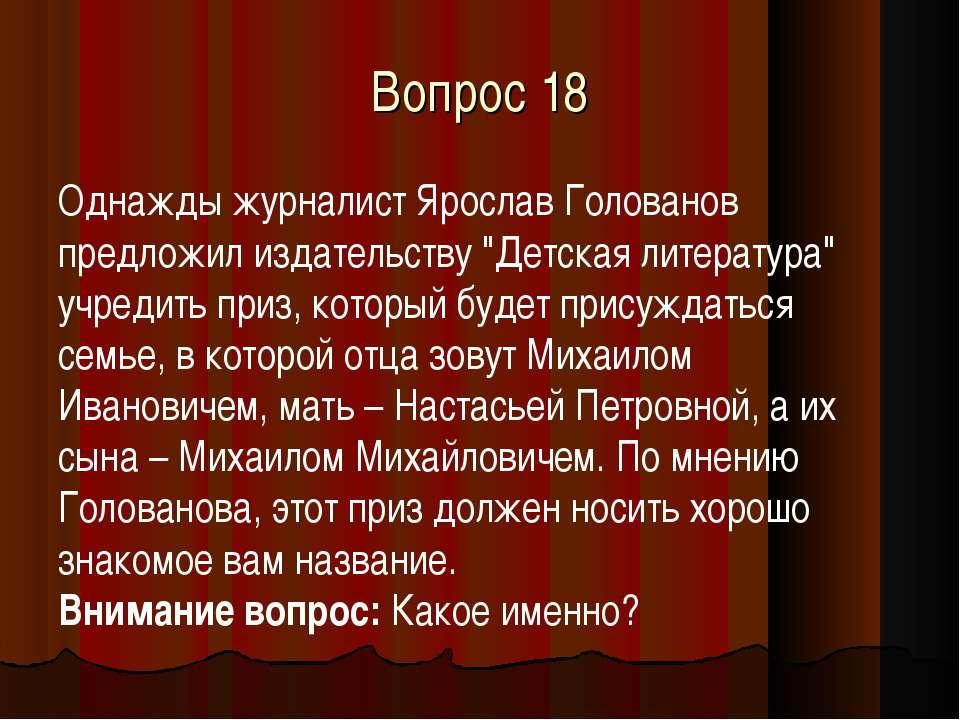 """Вопрос 18 Однажды журналист Ярослав Голованов предложил издательству """"Детская..."""