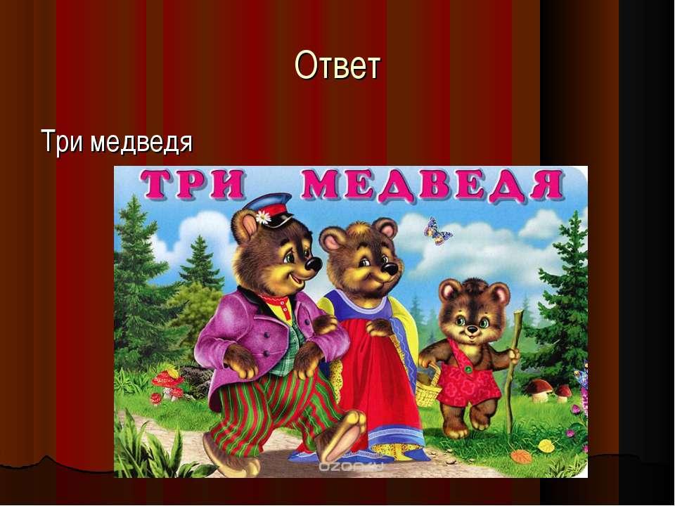Три медведя Ответ