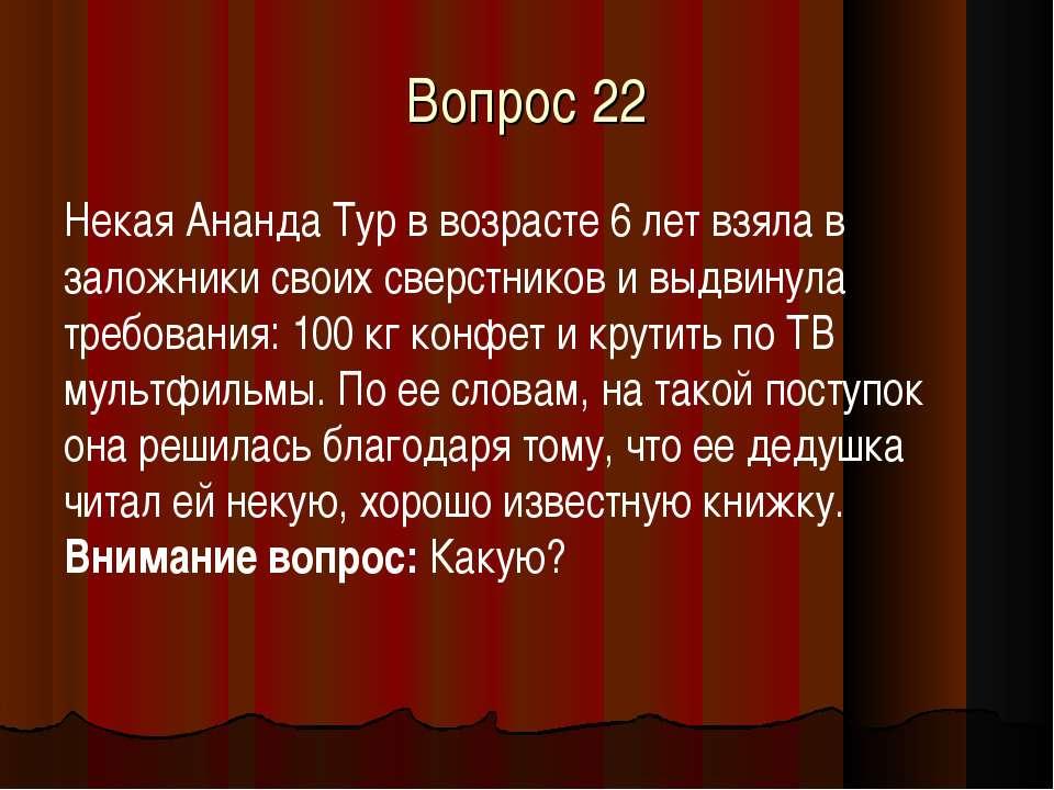 Вопрос 22 Некая Ананда Тур в возрасте 6 лет взяла в заложники своих сверстник...