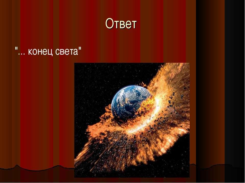 """Ответ """"... конец света"""""""