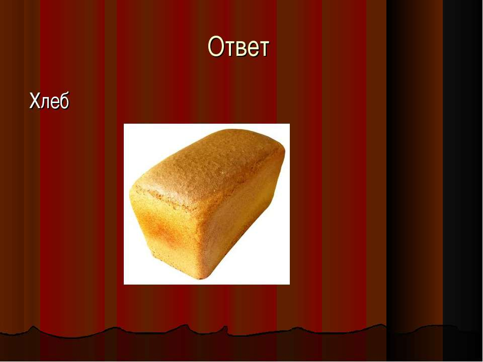 Ответ Хлеб