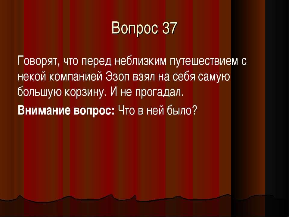 Вопрос 37 Говорят, что перед неблизким путешествием с некой компанией Эзоп вз...