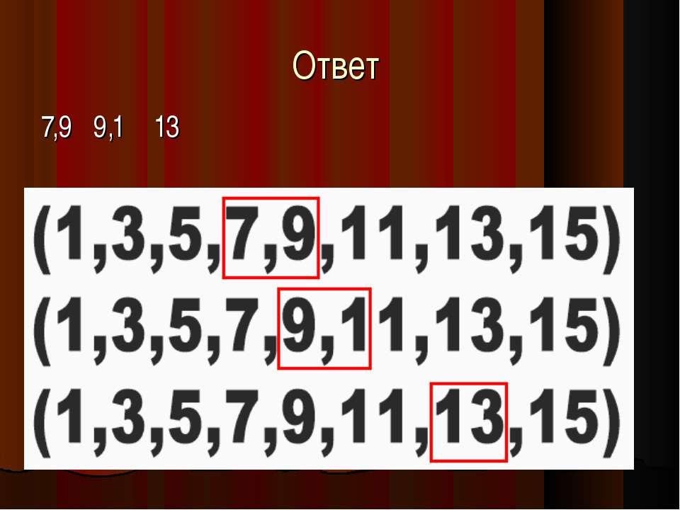 Ответ 7,9 9,1 13