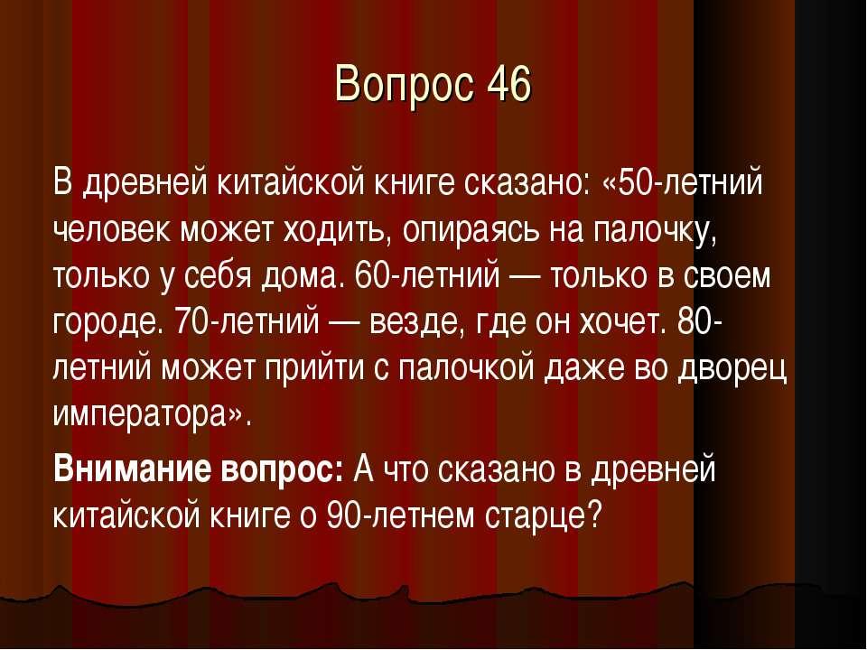 Вопрос 46 В древней китайской книге сказано: «50-летний человек может ходить,...