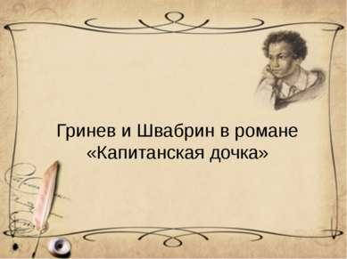 Гринев и Швабрин в романе «Капитанская дочка»