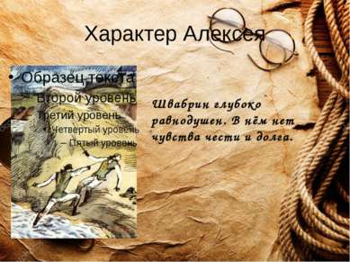 Характер Алексея Швабрин глубоко равнодушен. В нём нет чувства чести и долга.
