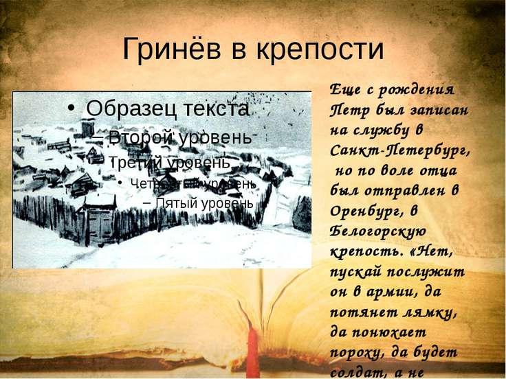Гринёв в крепости Еще с рождения Петр был записан на службу в Санкт-Петербург...