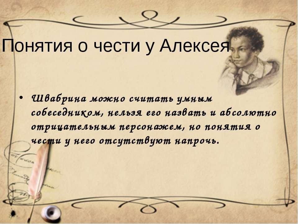 Понятия о чести у Алексея Швабрина можно считать умным собеседником, нельзя е...