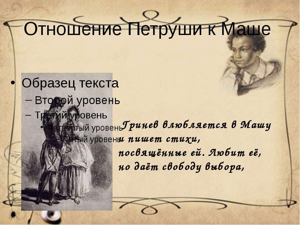 Отношение Петруши к Маше Гринев влюбляется в Машу и пишет стихи, посвящённые ...