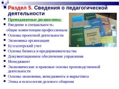 Раздел 5. Сведения о педагогической деятельности Преподаваемые дисциплины: Вв...