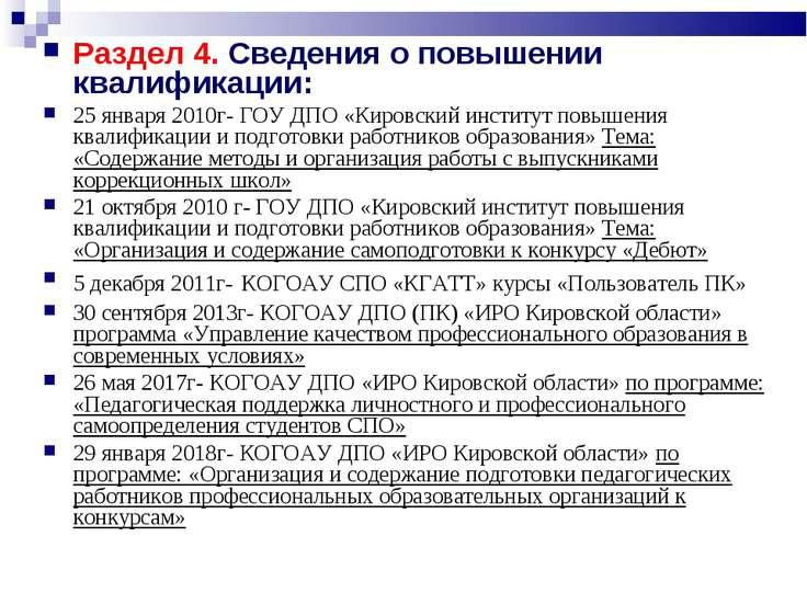 Раздел 4. Сведения о повышении квалификации: 25 января 2010г- ГОУ ДПО «Кировс...