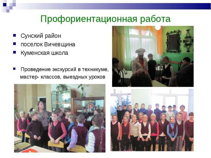 Профориентационная работа Сунский район поселок Вичевщина Куменская школа Про...
