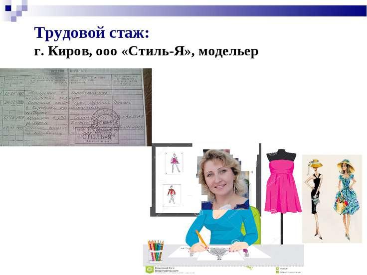 Трудовой стаж: г. Киров, ооо «Стиль-Я», модельер