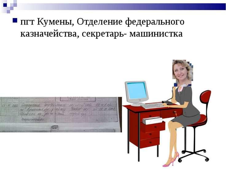 пгт Кумены, Отделение федерального казначейства, секретарь- машинистка