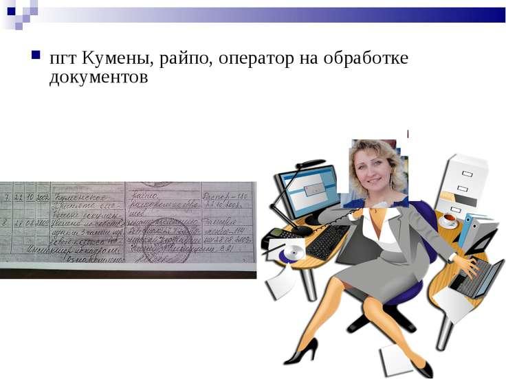 пгт Кумены, райпо, оператор на обработке документов