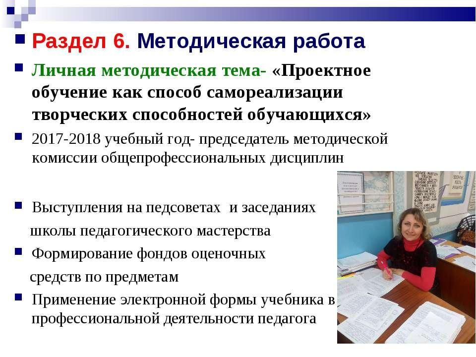 Раздел 6. Методическая работа Личная методическая тема- «Проектное обучение к...