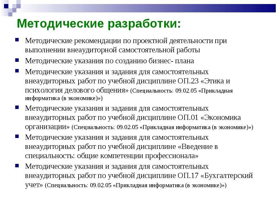 Методические разработки: Методические рекомендации по проектной деятельности ...
