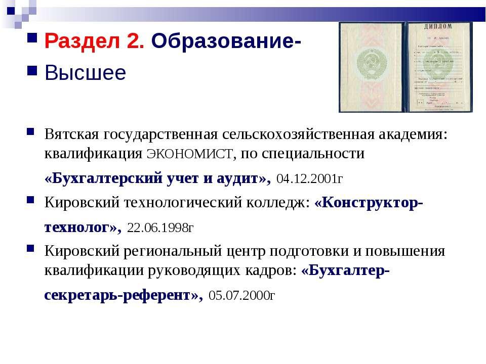 Раздел 2. Образование- Высшее Вятская государственная сельскохозяйственная ак...