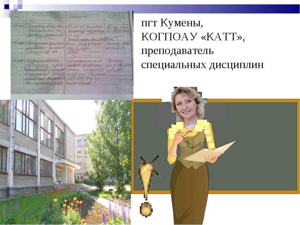 пгт Кумены, КОГПОАУ «КАТТ», преподаватель специальных дисциплин