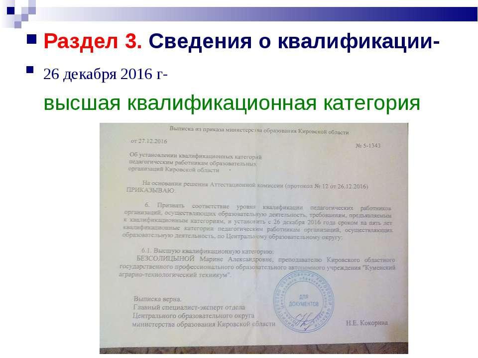 Раздел 3. Сведения о квалификации- 26 декабря 2016 г- высшая квалификационная...