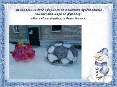 Центральный вход оформлен по тематике предстоящего чемпионата мира по футболу...