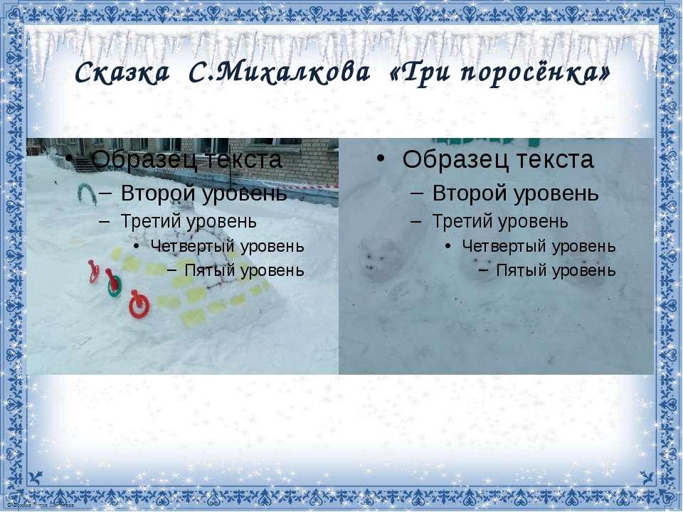Сказка С.Михалкова «Три поросёнка»