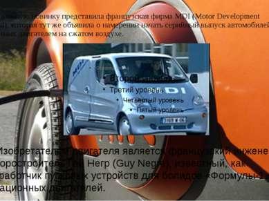 Революционную новинку представила французская фирма MDI (Motor Development In...