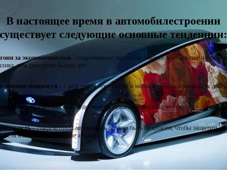 В настоящее время в автомобилестроении существует следующие основные тенденци...