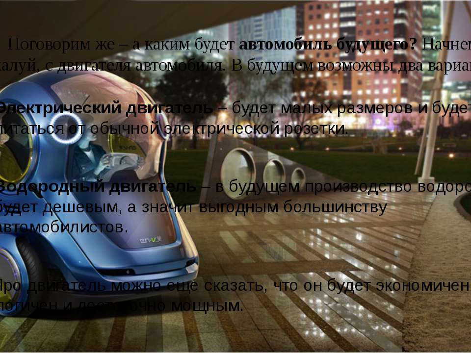 Поговорим же – а каким будет автомобиль будущего? Начнем, пожалуй, с двигател...