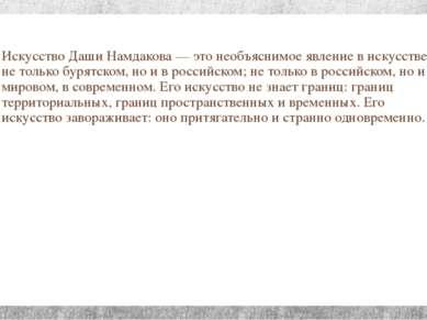 Искусство Даши Намдакова — это необъяснимое явление в искусстве, не только бу...