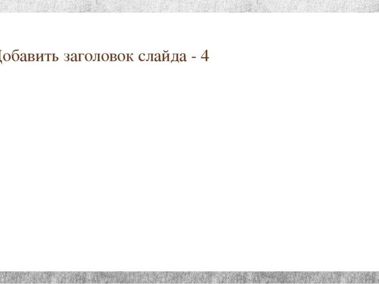 Добавить заголовок слайда - 4