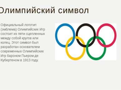 Олимпийский символ Официальный логотип (эмблема) Олимпийских Игр состоит из п...