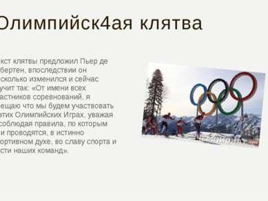 Олимпийск4ая клятва Текст клятвы предложил Пьер де Кубертен, впоследствии он ...