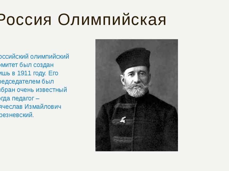 Россия Олимпийская Российский олимпийский комитет был создан лишь в 1911 году...