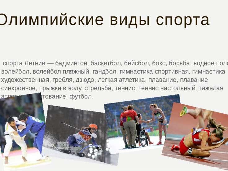 Олимпийские виды спорта спорта Летние — бадминтон, баскетбол, бейсбол, бокс, ...