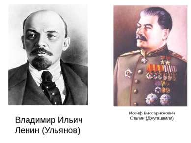 Иосиф Виссарионович Сталин (Джугашвили) Владимир Ильич Ленин (Ульянов)