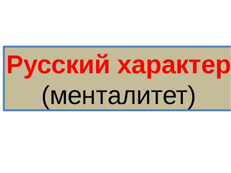 Русский характер (менталитет)