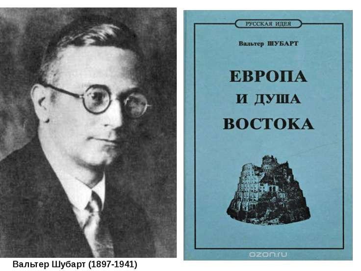 Вальтер Шубарт (1897-1941)